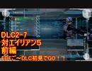 【地球防衛軍5】Rストームご~の初見INF縛りでご~ DLC2-7 前編【実況】