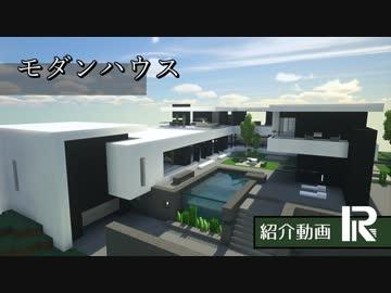 ハウス マイクラ モダン 【マイクラ】丸いフォルムが可愛いモダンハウスの作り方