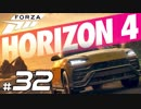 【XB1X】FORZA HORIZON 4 ULTIMATE 実況プレイ 32