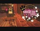 【Minecraft】NEW!メイド道とすずの日常 Part28(ゆっくり&ボイロ)