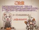「紲星あかりと食の神のボイロラジオ」シーズン02【ボイロラジオ】