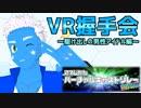 【Vキャス27】VR握手会〜駆け出しの男性アイドル編〜【アーカイブ】