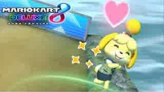 【マリオカート8DX】 vs #88 しずえハナち