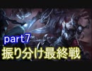 【LoL】サポ専成長日誌 【実況】part7