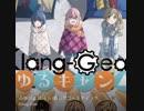 ふゆびより -いい感じアコースティックアレンジ / martin (Klang-Gear)