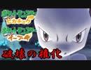 最強のトレーナーvs最強のポケモン【ポケットモンスターLet's Go! イーブイ Part29】