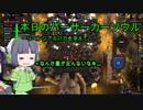 【Overdungeon】本日のバーサーカーソウル〜リベンジアルパカを添えて〜【VOICEROID実況】