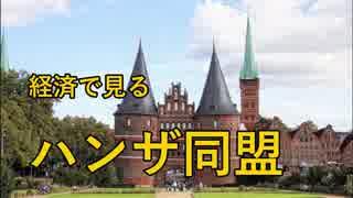 【ゆっくり解説】経済で見るハンザ同盟