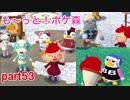 □■も〜っと!ポケ森を実況プレイ part53【冬の新キャンパー】