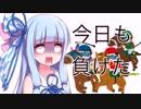 【競馬】琴葉姉妹の馬券生活 第2レース 後編
