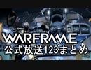 Warframe 公式放送123まとめ 近接2.99、Hildrynアビリティ紹介【字幕】