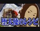 第28位:堕天使のレシピから古の宝石箱ジュエルボックス・渇きそして満ち足りるetc【嫌がる娘に無理やり弁当を持たせてみた】 thumbnail