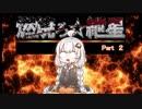 第88位:【VOICEROID車載】燃焼ろ☆紲星第2話【自転車】 thumbnail