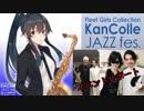 第27位:【艦これ】新春jazz祭り2019 in 日本武道館に行ってきました【リアルイベント】