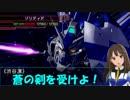 【モバマス×gジェネ】モバジェネワールド41-3『天使たちの昇天』