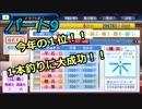 【パワプロ2018】更なる苦境!絶望的な球団史 Part9