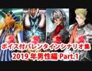 【ボイス・差分あり】Fate/Grand Order バレンタインイベント ミニシナリオまとめ 男性編(2019年新規・全16騎) Part1