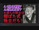 韓国の棚ぼた式独立で大はしゃぎ。哀れやね!2.8や3.1は妄想。真実をひた隠す国家。 MHKニュース
