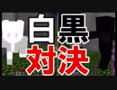 【Minecraft×人狼×自作回路#36】遂に白黒対決実現! 勝つのはどっちだ!?