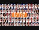 第50位:【MLB】2018年版メジャーファンが選ぶ1/137【変化球部門】 thumbnail