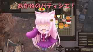 【Kenshi】あかねのパティシエ!  91品目