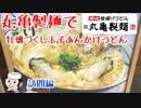 牡蠣づくし玉子あんかけうどん♪ ~丸亀製麺 訪問編~