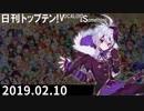 日刊トップテン!VOCALOID&something【日刊ぼかさん2019.02.10】