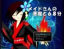 【低難易度フリーシナリオRPG】メイドさんの悪魔と68分の宣伝動画