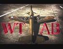 【WarThunder】Air AB #6/Bf 109 F-4 (USA)【ゆっくり実況】