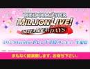 「アイドルマスター ミリオンライブ! シアターデイズ」ミリシタ Twitterトレンド1位サンキュー生配信 ※有アーカイブ(1)