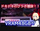 第31位:自作PC初心者がグラボを増設してみた!!けど・・・ thumbnail