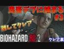 【バイオハザードRE:2】ゾンビさん、もう許してクレア #3【実況】