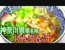 【神奈川名物】けんちん汁を作って食べよう!