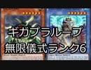 【遊戯王ADS】確定札1枚でギガプラループ+α