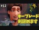 【KH3】キングダムハーツ3攻略風実況 Part12【Kingodm Hearts3 実況プレイ】