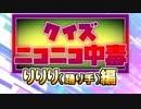 第24位:クイズ!ニコニコ中毒 ~りりり(踊り手)編~ thumbnail