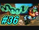 【実況プレイ】勇者しないで、ラブを集めるよ!-Part36-【moon】