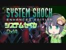【SystemShock】システムセイカ0x14【VOICEROID実況】