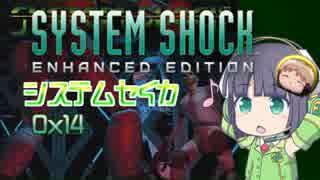 【SystemShock】システムセイカ0x14【VOIC
