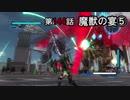 【地球防衛軍5】まったり戦士の帰還 第2シーズン Part 144【実況】