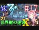 【世界樹の迷宮X】妹達の世界樹の迷宮X #17【VOICEROID実況】