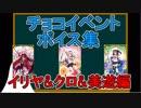 【FGO】チョコボイスイベント集(イリヤ&クロ&美遊編)【♯182】