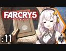 【FARCRY5】Part11:地獄みたいなカルト地区に放り出された巨乳はどうすりゃいいですか?【VOICEROID実況】