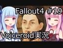 【Fallout 4】#19 [サイドクエスト・他] #07 ダイヤモンドシティ関連 (1) 【VOICEROID実況】