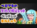 【スプラトゥーン2】スパイガジェットベッチューの神プレイ集をYO-KAI Splaで【ぺろあき】