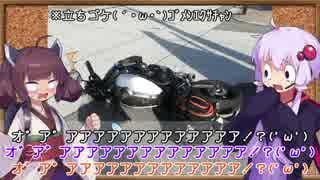 【結月ゆかり・東北きりたん車載】XSR900