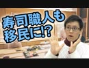 日本の寿司職人も移民外国人に!?ジローラモさんが警告!!
