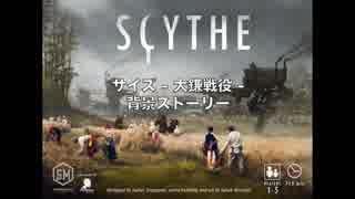 【SCYTHE】サイズ - 大鎌戦役 - 背景スト