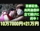 【よっさん】京都記念・共同通信杯と立て続けに的中!【10万7000円+21万円】