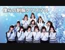【踊ってみた】=LOVE(イコラブ)/僕らの制服クリスマス【dancecover】